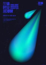 【上海】【限时优享票】三体·时空沉浸展