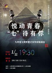 """悦动青春,""""七""""待有你 上海九乐堂七周年庆典暨己亥年封箱演出"""