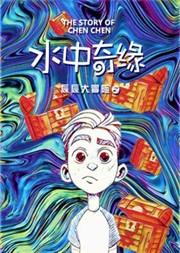 【北京】原创家庭音乐剧《辰辰大冒险之水中奇缘》