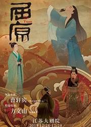 【南京】方文山、曹轩宾联袂 大型原创音乐剧《屈原》巡演 ——南京站