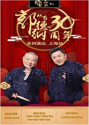 大景文化-郭德纲从艺三十周年全球巡演系列演出---上海站