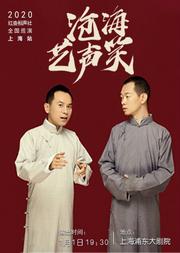 """""""沧海艺声笑 相声摩天轮"""" 红壶相声社2020全国巡演"""