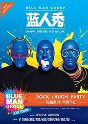 【上海】蓝人秀 Blue Man Group