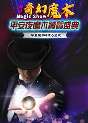 华夏魔术城——平安夜魔术饕鬄盛典