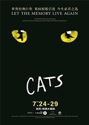 世界经典原版音乐剧《猫》CATS-西安站