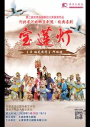 【天津】河北梆子经典名剧《宝莲灯》
