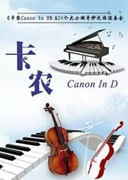 【北京】《卡农Canon In D》&24个大小调奇妙之旅演奏会