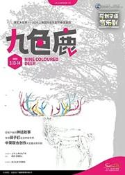 【上海】音乐剧《九色鹿》
