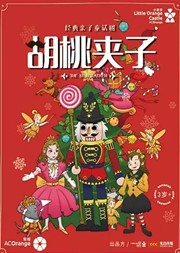 【广州】【小橙堡】经典亲子童话剧《胡桃夹子》