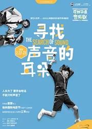 【上海】音乐剧《寻找声音的耳朵》
