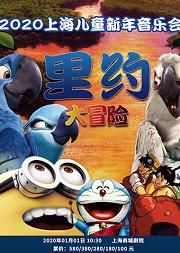 华艺星空·2020上海儿童新年音乐会《里约大冒险》