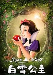 【重庆】经典童话剧《白雪公主》