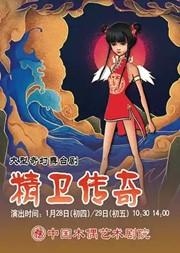 【北京】大型史诗舞台剧《精卫传奇》