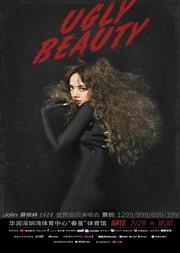 蔡依林 Ugly Beauty 2020 世界巡回演唱会