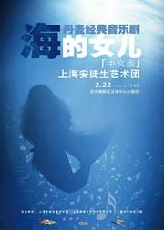 【苏州】安徒生经典童话音乐剧《海的女儿》