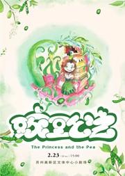 【苏州】安徒生经典童话音乐剧《豌豆公主》