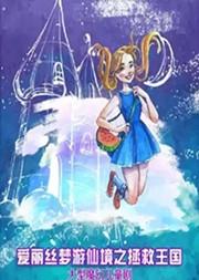 【黄冈】大型魔幻儿童剧《爱丽丝梦游仙境之拯救王国》