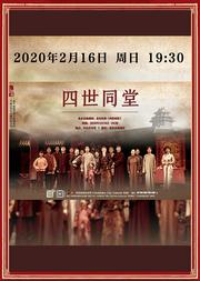 北京市曲剧团 :老舍经典《四世同堂》
