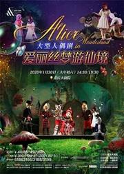 【重庆】大型人偶剧《爱丽丝梦游仙境》