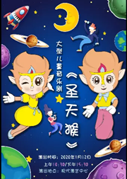 【深圳】大型儿童音乐剧-《圣天猴》