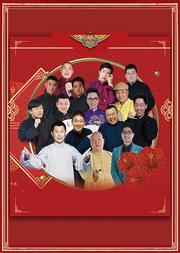 北京喜剧幽默大赛—新春相声晚会(正月初六)
