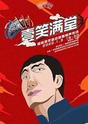 【上海】壹笑满堂——庚子鼠年嘻哈壹笑堂庆新春相声专场