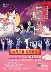 【重庆】大型3D木偶剧《嫦娥奔月》