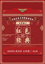 红色经典—现代京剧·名家名段新春演唱会