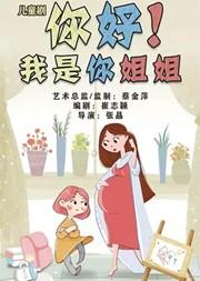 【上海】儿童剧《你好!我是你姐姐》 中国福利会儿童艺术剧院