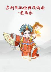 第十届北京·南锣鼓巷戏剧节邀演单元《京剧流派经典演唱会-老来乐》