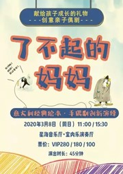 【广州】儿童绘本剧《了不起妈妈》 献给孩子成长的礼物 意大利经典绘本·手偶剧创新演绎
