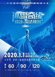 【广州】大型魔幻童话剧《冰雪奇缘——爱莎的魔法秘密》