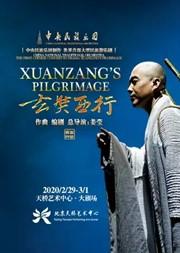 【北京】庆祝中央民族乐团建团60周年 世界首部民族器乐剧《玄奘西行》