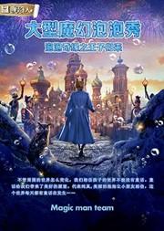 【天津】大型魔幻泡泡秀《泡泡奇缘之王子归来》