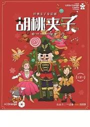 【石家庄】【小橙堡】经典亲子童话剧《胡桃夹子》