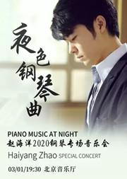 【北京】夜色钢琴曲-赵海洋2020钢琴专场音乐会【华艺星空】