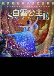 【徐州】俄罗斯远东少儿芭蕾团经典芭蕾舞剧《白雪公主》