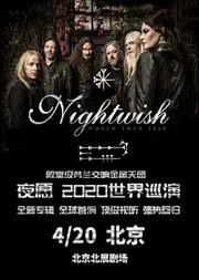 Nightwish 夜愿乐队2020演唱会