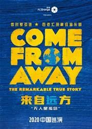 【北京】聚橙出品 | 百老汇现象级原版音乐剧《来自远方》-北京站