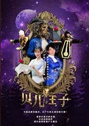 【大连】亲子音乐魔术秀《贝尔与王子之新年派对》