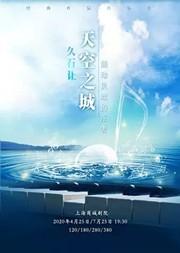【上海】天空之城-久石让•宫崎骏动漫作品音乐会