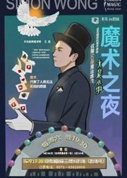【杭州】二月《魔术之夜》近景魔术秀