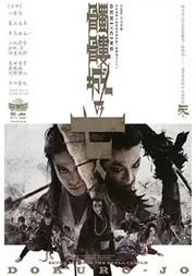 【广州】日本剧团新感线GEKI×CINE系列戏剧影像 《骷髅城之七人》