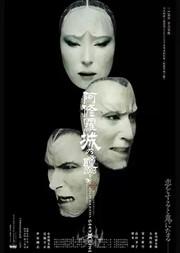 【广州】日本剧团新感线GEKI×CINE系列戏剧影像 《阿修罗城之瞳》
