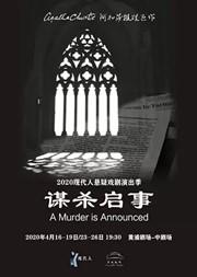 【上海】阿加莎推理名剧《谋杀启事》(A Murder is Announced) 2020中文版