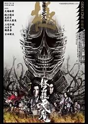 【广州】日本剧团新感线GEKI×CINE系列戏剧影像 《骷髅城之七人·极(修罗天魔)》