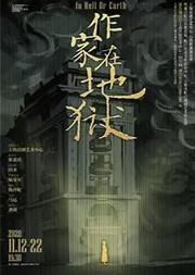 【上海】上海话剧艺术中心•后浪新潮演出季 话剧《作家在地狱 》