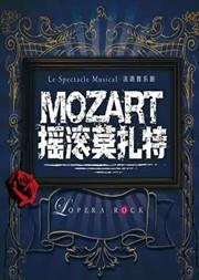 【青岛】法语原版音乐剧《摇滚莫扎特》--青岛
