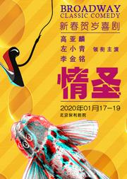 【北京】新春贺岁喜剧《情圣》