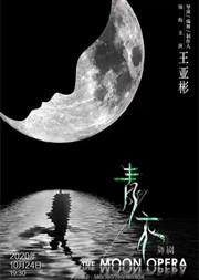 【杭州】舞剧《青衣》——杭州站